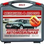 Автомобильная аптечка 2017: состав по ГОСТ