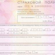 Франшиза для ОСАГО составит 15 000 рублей