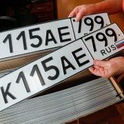 Новый стандарт государственных регистрационных знаков транспортных средств