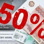 Какие штрафы ГИБДД можно оплатить со скидкой 50%?